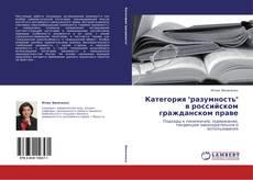 """Borítókép a  Категория """"разумность"""" в российском гражданском праве - hoz"""