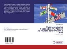 Обложка Экономическая безопасность России на пороге вступления в ВТО