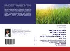 Обложка Внутрипольное варьирование содержания питательных веществ  в почве