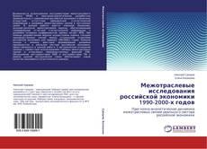 Buchcover von Межотраслевые исследования российской экономики 1990-2000-х годов