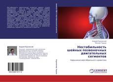 Bookcover of Нестабильность шейных позвоночных двигательных сегментов