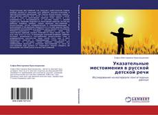 Bookcover of Указательные местоимения в русской детской речи