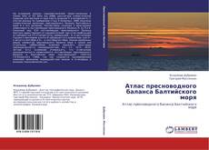 Bookcover of Атлас пресноводного баланса Балтийского моря