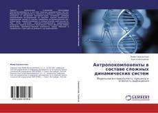 Bookcover of Антропокомпоненты  в составе сложных динамических систем