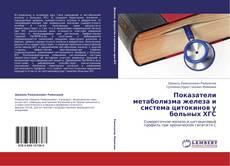 Обложка Показатели метаболизма железа и система цитокинов у больных ХГС