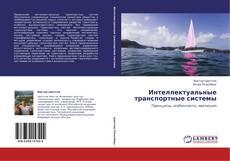 Интеллектуальные транспортные системы kitap kapağı