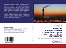 Bookcover of Влияние промышленных экотоксикантов на структуру мембран эритроцитов