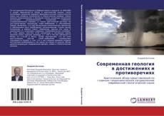 Bookcover of Современная геология в достижениях и противоречиях