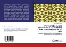 Обложка Метастабильные состояния и магнитные свойства пленок  Co с Pd и Pt