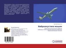 Bookcover of Виброакустика машин