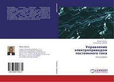 Bookcover of Управление электроприводом постоянного  тока