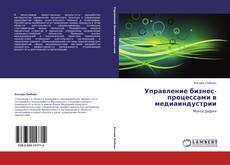 Обложка Управление бизнес-процессами в медиаиндустрии