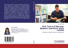 "Buchcover von И.В. Гете и Р.Вагнер: формы ""диалога"" двух гениев"
