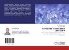 Bookcover of Изучение механизма реакции