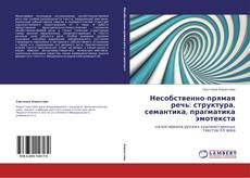 Portada del libro de Несобственно-прямая речь: структура, семантика, прагматика эмотекста