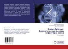 Bookcover of Самоубийство: биологические основы и факторы риска