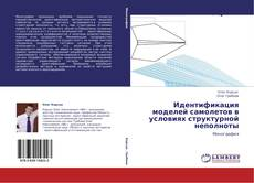Buchcover von Идентификация моделей самолетов в условиях  структурной неполноты