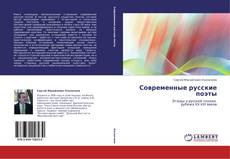 Bookcover of Современные русские поэты