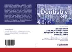Bookcover of Технологии эндодонтического лечения в Чеченской Республике