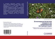 Этнопедагогическая теория и ее современная интерпретация的封面