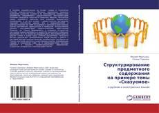 Bookcover of Структурирование предметного содержания напримере темы «Сказуемое»