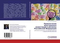 Portada del libro de Привлечение иностранных инвестиций в регионы Российской Федерации