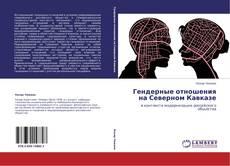 Bookcover of Гендерные отношения на Северном Кавказе