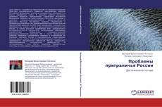 Bookcover of Проблемы приграничья России