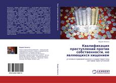 Buchcover von Квалификация преступлений против собственности, не являющихся хищением
