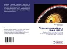 Теория информации и кодирования的封面