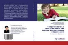 Bookcover of Теоретические и методологические основы инклюзивного образования
