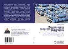 Buchcover von Исследование процесса разрушения материалов