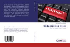 Bookcover of Цифровой код имени
