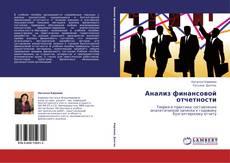 Portada del libro de Анализ финансовой отчетности