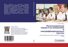 Bookcover of Пунктуационные нормы и их изменения в некодифицированных текстах