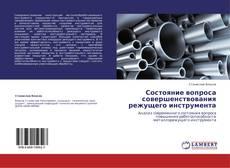 Bookcover of Состояние вопроса совершенствования режущего инструмента