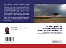 Portada del libro de Аналитическое решение обратной задачи оптики облаков