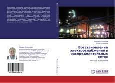 Bookcover of Восстановление электроснабжения в распределительных сетях