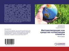 Обложка Фитомелиорация как средство коэволюции планеты
