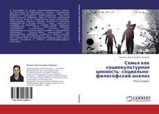 Обложка Семья как социокультурная  ценность: социально-философский анализ