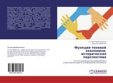 Bookcover of Функции теневой экономики, историческая перспектива