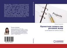 Copertina di Проектная заявка как речевой жанр