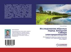 Bookcover of Исследования мёрзлых пород Западной Сибири электроразведкой