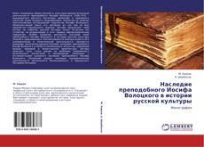 Couverture de Наследие преподобного Иосифа Волоцкого в истории русской культуры