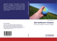 Bookcover of Дистрибуция товаров