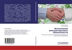 Portada del libro de Исполнение внешнеторговых обязательств
