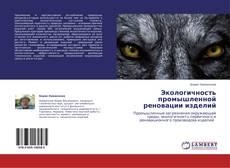 Bookcover of Экологичность промышленной реновации изделий