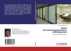 Обложка Блок послеоперационного наблюдения