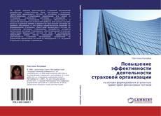 Bookcover of Повышение эффективности деятельности страховой организации