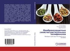 Bookcover of Мембранозащитные свойства растительных полифенолов